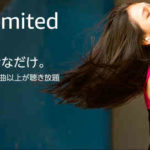 Amazon Music Unlimited、日本でもAmazonの定額制音楽配信サービスが開始