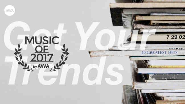 AWA、2017年ヒット曲ランキングや特設サイトを公開