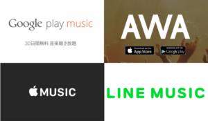 google play musicでの音楽のダウンロードについて …