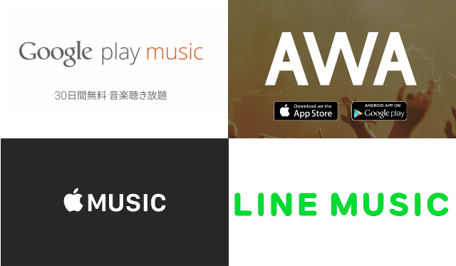 AWA/LINE/Apple/Google Play Music/Spotifyの邦楽・洋楽を独自比較!