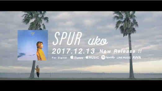自主企画を控えたUKO、約1年ぶりに新作『SPUR』リリース!