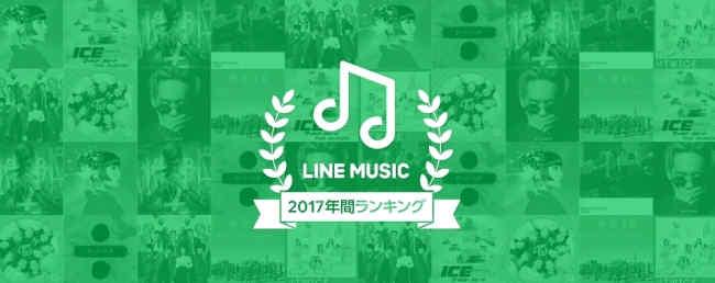 LINE MUSICが2017年のランキング発表!ダウンロード数は2,400万に!