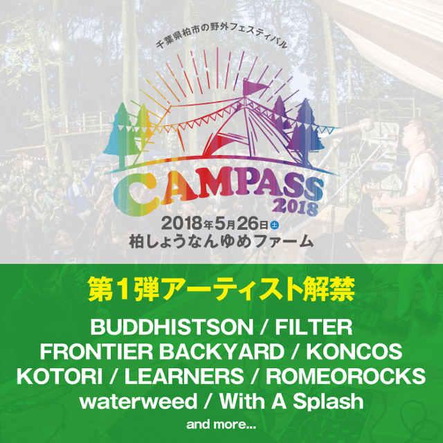 千葉県柏市野外フェスCAMPASS 2018、第一弾発表にFRONTIER BACKYARDなど9組発表