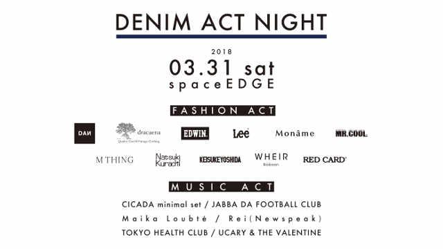 デニムをキーワードとしたファッションと音楽のイベント「DENIM ACT NIGHT」開催!