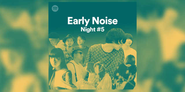 Spotify Early Noise Night vol.5に、羊文学/カネコアヤノ(BAND SET)/SPiCYSOL/ドミコが出演!