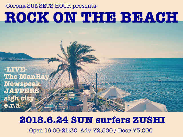 NewspeakやThe ManRayが出演、『Corona presents ROCK ON THE BEACH』が開催!