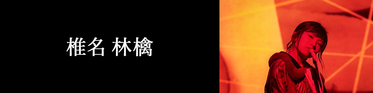 椎名林檎も全曲を定額制音楽ストリーミングサービスで配信開始!