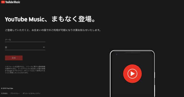 「YouTube Music」9月に日本でも開始か?日本語の開始通知ページが登場!