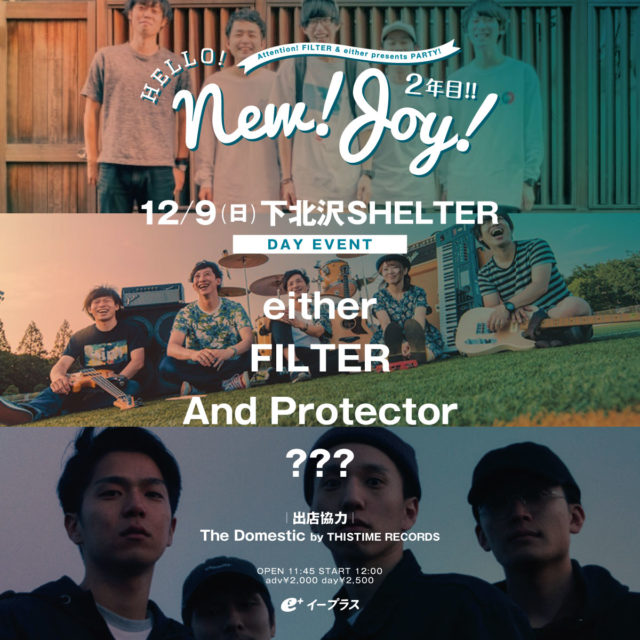 FILTER × either合同昼企画、And Protector、+1 bandを招き今年も開催