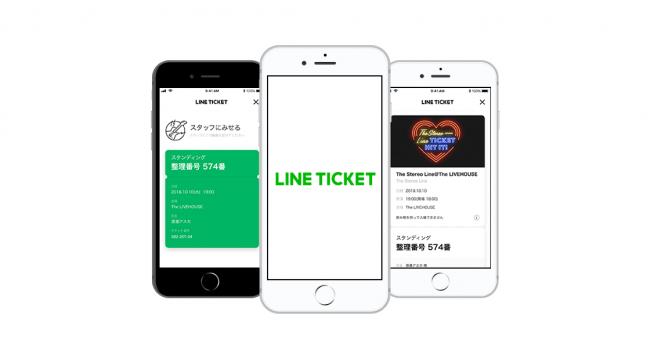 LINEチケット始まる、高額転売対策のためにすべてLINE上で完結