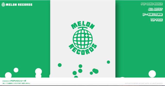 誰でもバンドマンでデビュー気分になれる「MELON RECORDS」がゆるく面白い。