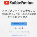 YouTube PremiumとYouTube Music、ついに日本でもサービスが始まる!