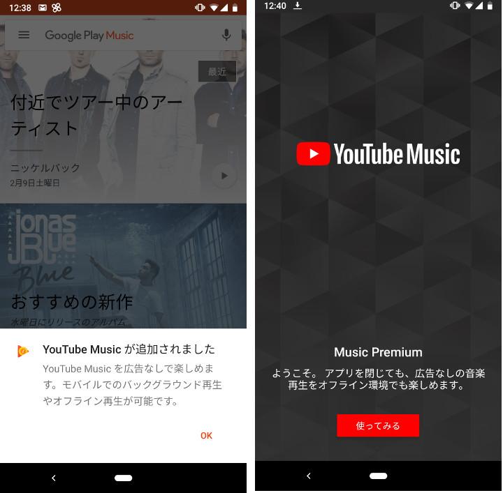 Youtube Premium Google Play Music