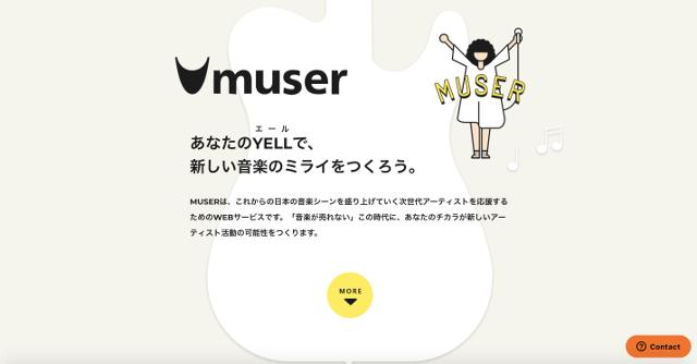 次世代アーティスト応援WEBサービス『MUSER』が 12月21日にローンチ決定!