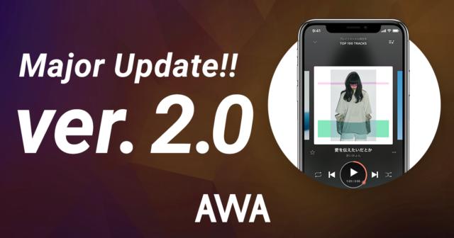 定額制音楽配信サービス「AWA」が、初の大型アップデートを実施!