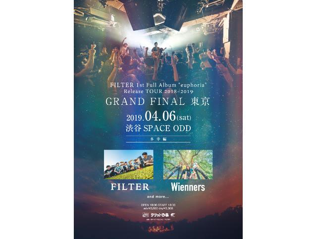 FILTER、『euphoria』ツアーファイナルにWiennersが出演決定!