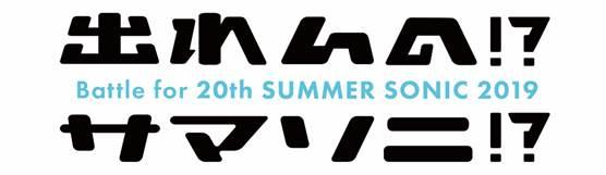SUMMER SONICへの登竜門、「出れんの!?サマソニ!? 2019」開催