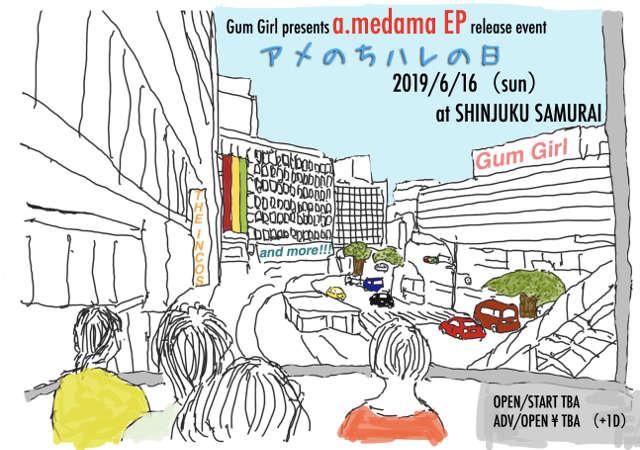 Gum Girlが新体制後初のEPリリースを発表!リリースイベントの開催も!