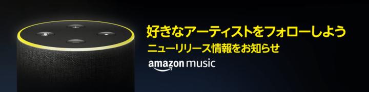 Amazon Music、好きなアーティストの新譜を逃さないお知らせ機能の提供開始