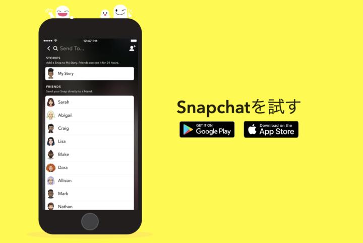 SnapChat、Tik Tokのように音楽・曲を使った動画投稿を模索中か?