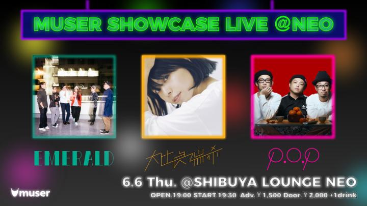 スマホを使った共創型ライブイベント、6月6日(木)渋谷LOUNGE NEOにて開催!