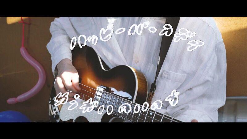 ゆうれいのいのち、きみの幸せを願う新曲「ハッピーバースデイ」のMVを公開!