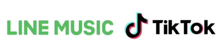 TikTokとLINE MUSICが楽曲連携、人気楽曲がLINE MUSICで視聴可能に