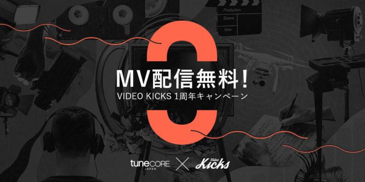 TuneCore、ミュージックビデオの配信が無料になるキャンペーン実施中