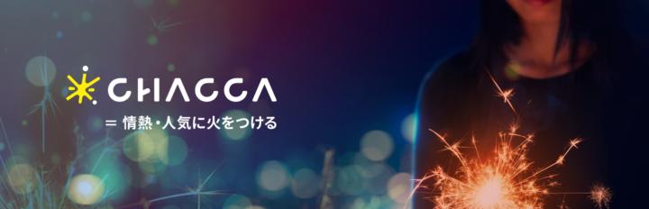 CHACCA、音楽アーティスト向け活動資金調達プラットフォームがオープン!