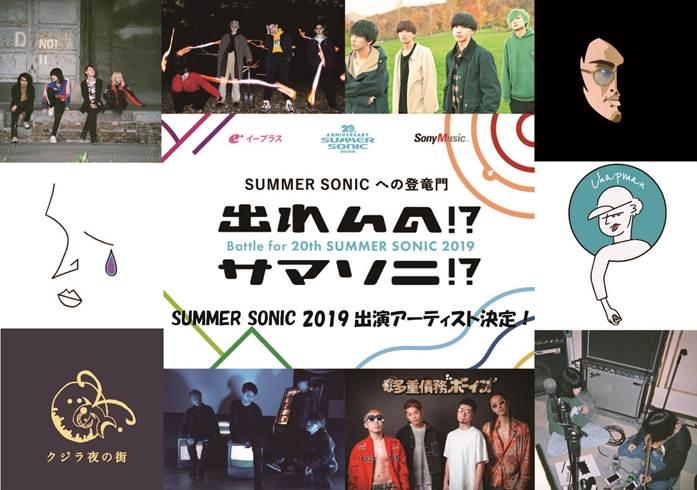 出れんの!?サマソニ!?2019、SUMMER SONIC出演アーティスト発表!