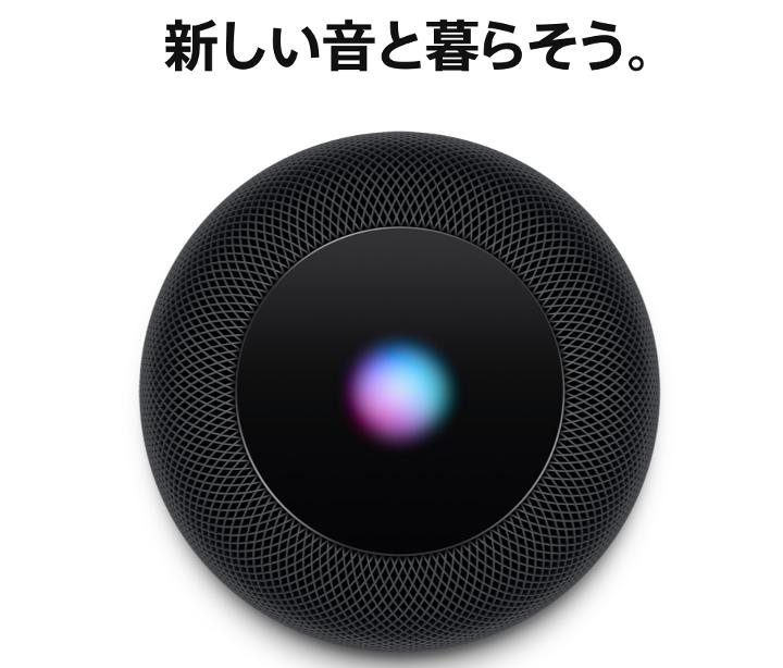 HomePod、Appleのスマートスピーカーがこの夏日本でも発売へ