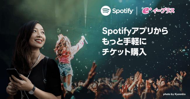 Spotifyとイープラスが提携、ライブチケット購入の導線を強化