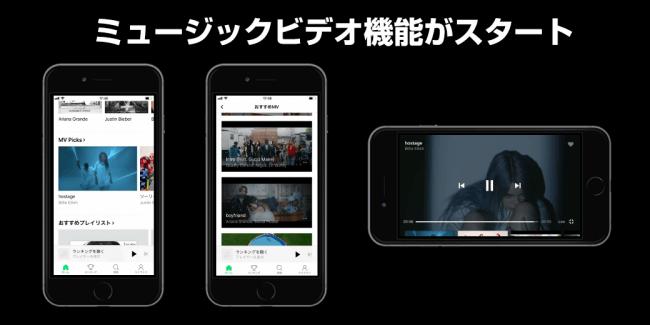 LINE MUSIC、ミュージックビデオ配信をスタート!フェスなどの映像も