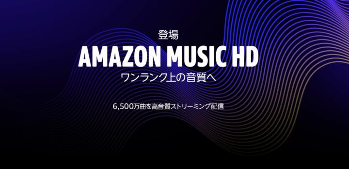 Amazon Music HD(最大24bit/192kHz)が開始、料金は月額1980円