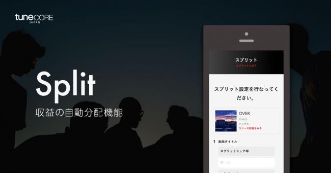 TuneCore Japan、アーティスト同士で収益を分配できる「スプリット」機能を開始