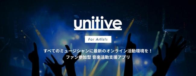 ファン参加型音楽活動支援アプリ「unitive」とは?10月にサービス開始予定!