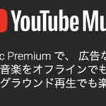 Google、今後出荷するAndroid端末にYouTube Musicを標準搭載