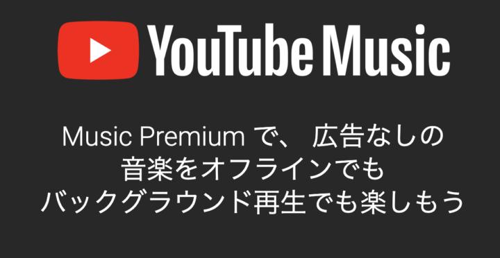 Google Play Music、いよいよ終了が近づいてきている気がする