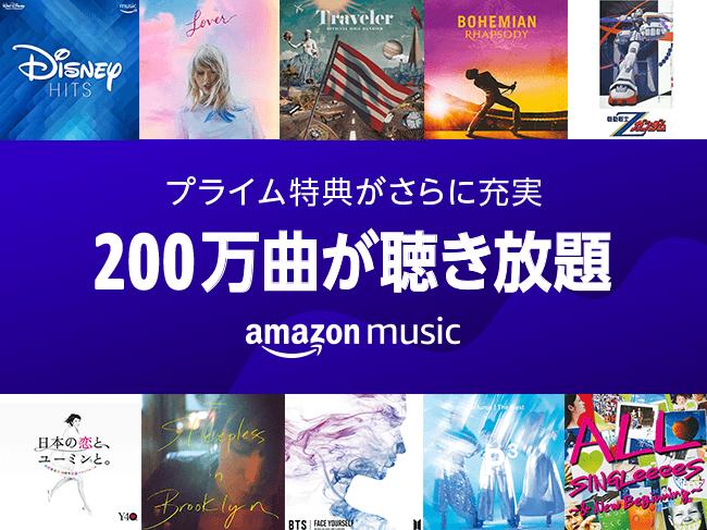 Amazon Prime Music、大幅に楽曲追加し200万曲が聴き放題に