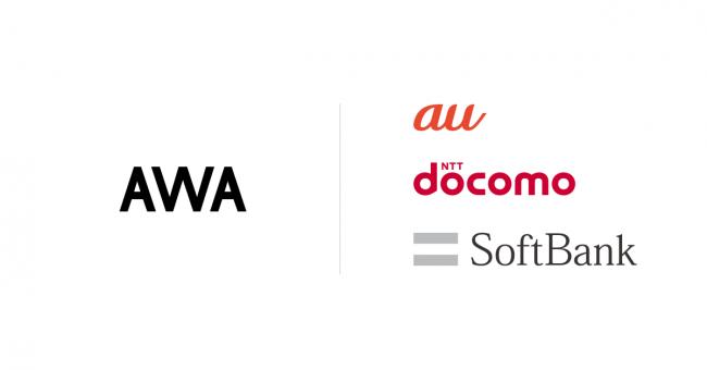 AWA、支払い方法にキャリア決済を追加。auユーザー向けにキャンペーンも実施中