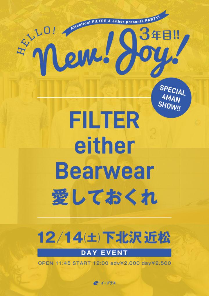 FILTERとeither、合同企画『Hello!!New!!Joy!! 3年目』を12月14日に開催