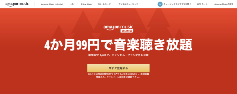 Amazon Music Unlimited、4ヶ月99円で使えるキャンペーン展開中