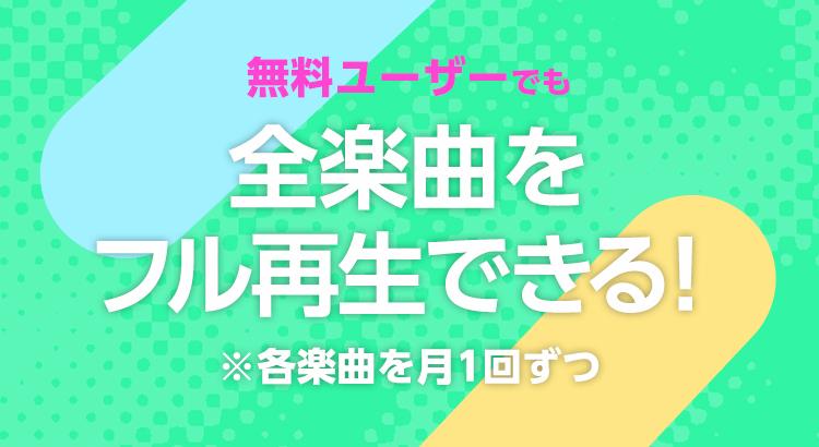 LINE MUSIC、無料でも楽曲のフル再生が可能に【広告無し】