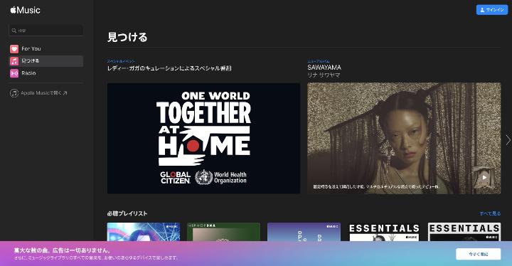 WEBブラウザ版のApple Musicが正式版としてリリース!