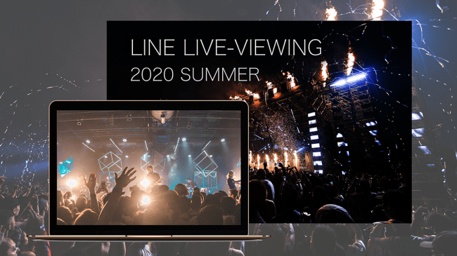 LINE、有料オンラインライブ配信サービス「LINE LIVE-VIEWING」を開始