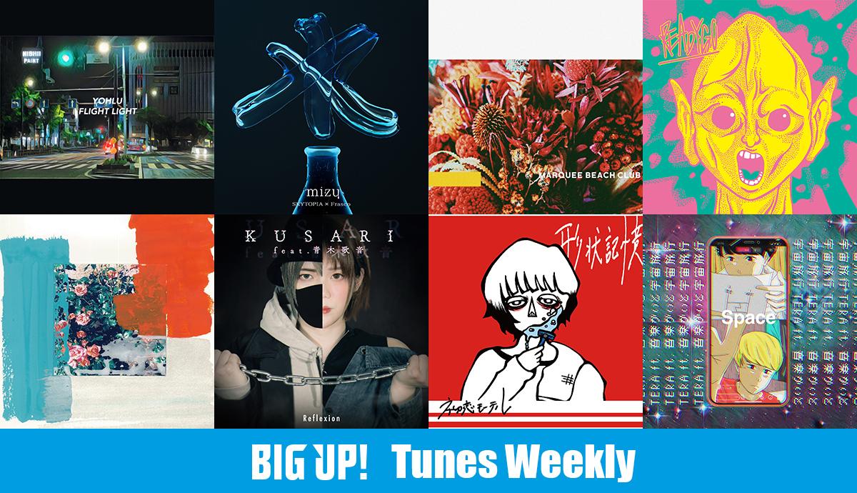 今週の注目アーティストをお届け!「BIG UP! tunes weekly」(2020.06.06)