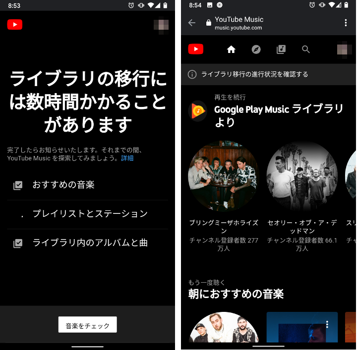 YouTube Music移行ツール